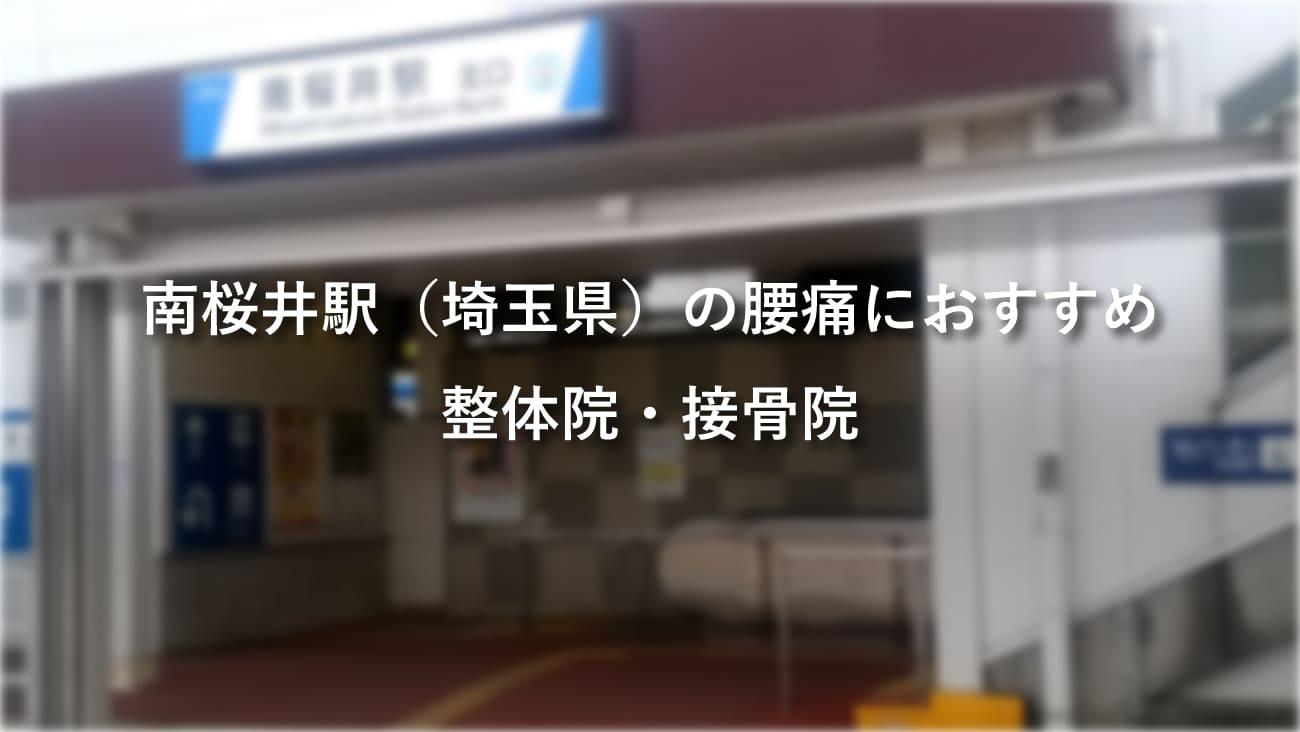 南桜井駅(埼玉県)周辺で腰痛におすすめの整体院・接骨院のコラムのメインビジュアル