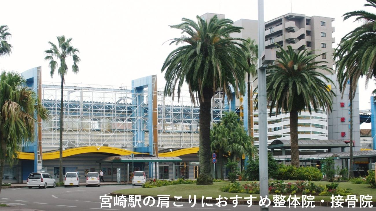 【宮崎駅】周辺で肩こりにおすすめの整体院・接骨院2選!のMV画像