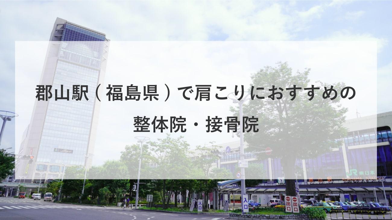 【郡山駅(福島県)】周辺で肩こりにおすすめの整体院・接骨院5選!のMV画像