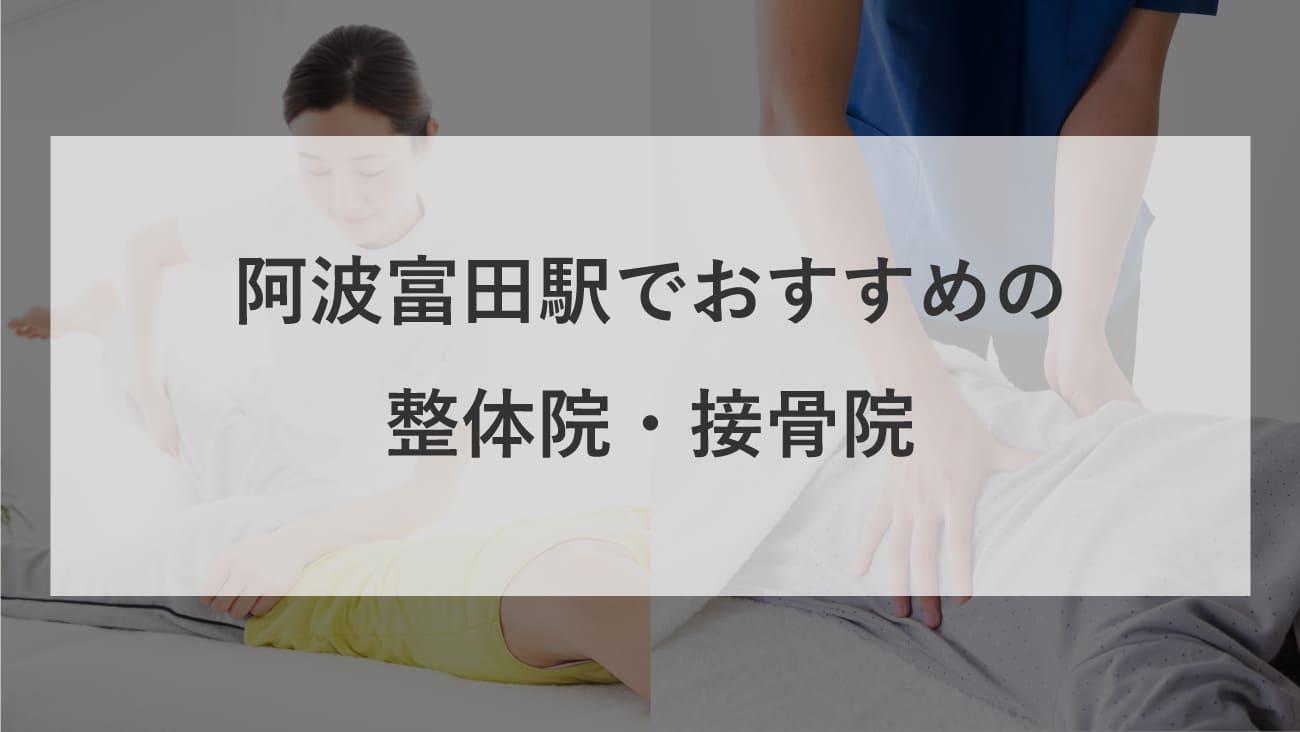 阿波富田駅周辺で腰痛におすすめの整体院・接骨院のコラムのメインビジュアル