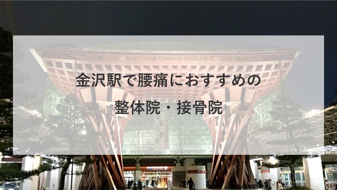 【金沢駅】周辺で腰痛におすすめの整体院・接骨院2選!のMV画像