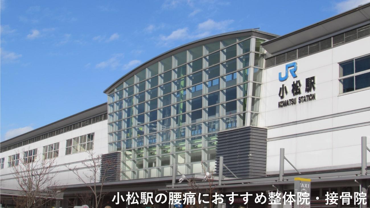 【小松駅】周辺で腰痛におすすめの整体院・接骨院4選!のMV画像