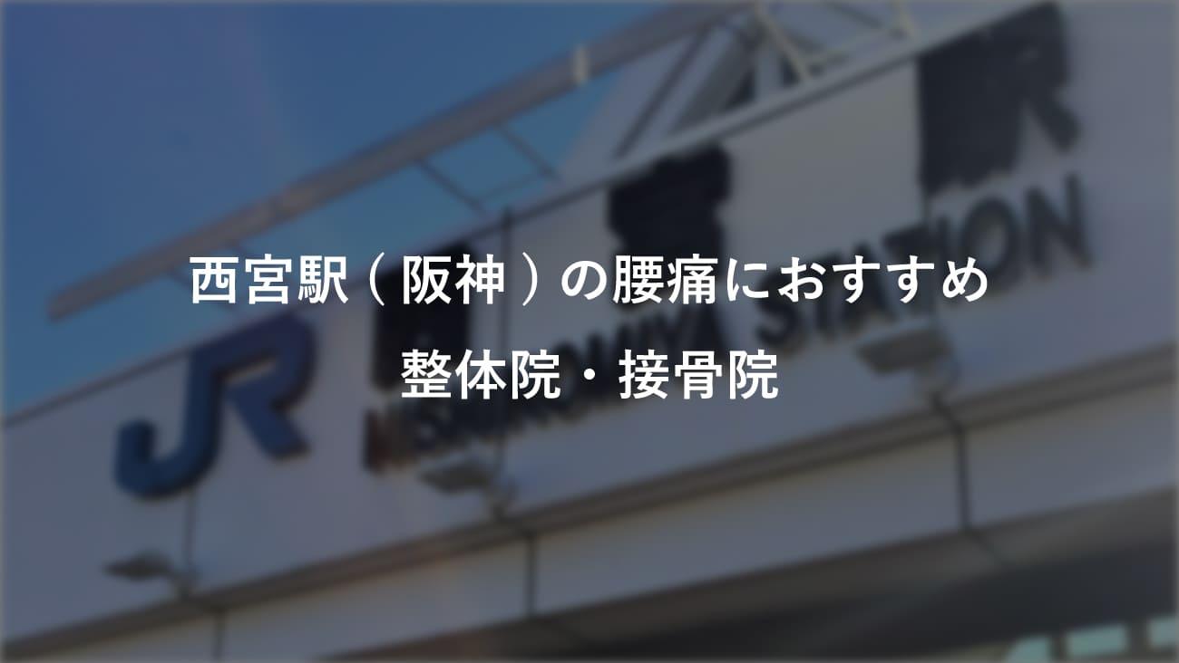 西宮駅(阪神)周辺で腰痛におすすめの整体院・接骨院のコラムのメインビジュアル