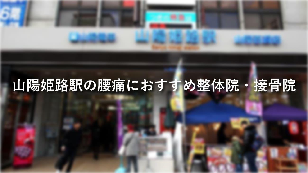 山陽姫路駅周辺で腰痛におすすめの整体院・接骨院のコラムのメインビジュアル