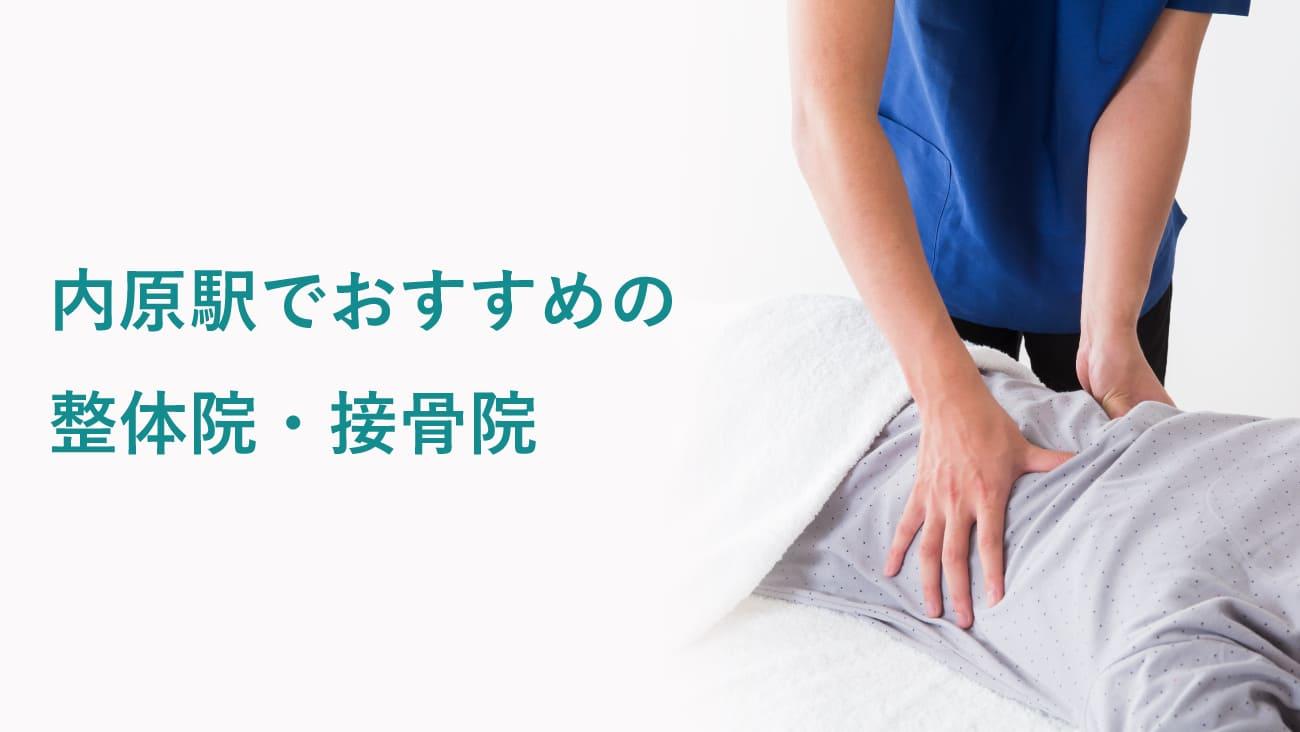 内原駅周辺で腰痛におすすめの整体院・接骨院のコラムのメインビジュアル