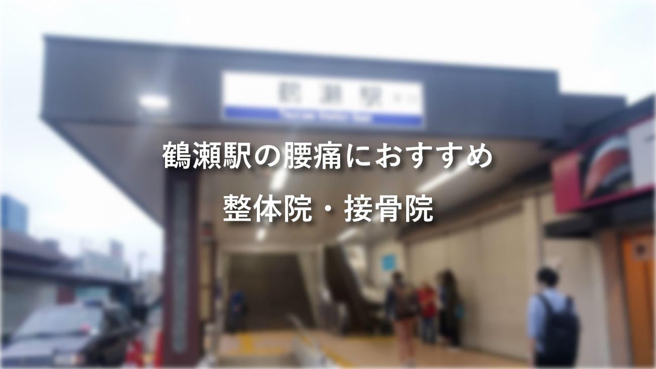 鶴瀬駅周辺で腰痛におすすめの整体院・接骨院のコラムのメインビジュアル
