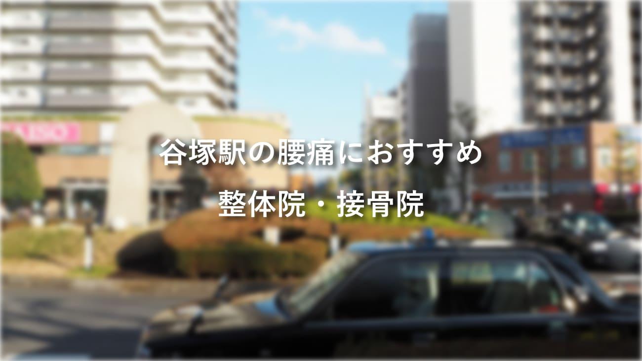 谷塚駅周辺で腰痛におすすめの整体院・接骨院のコラムのメインビジュアル