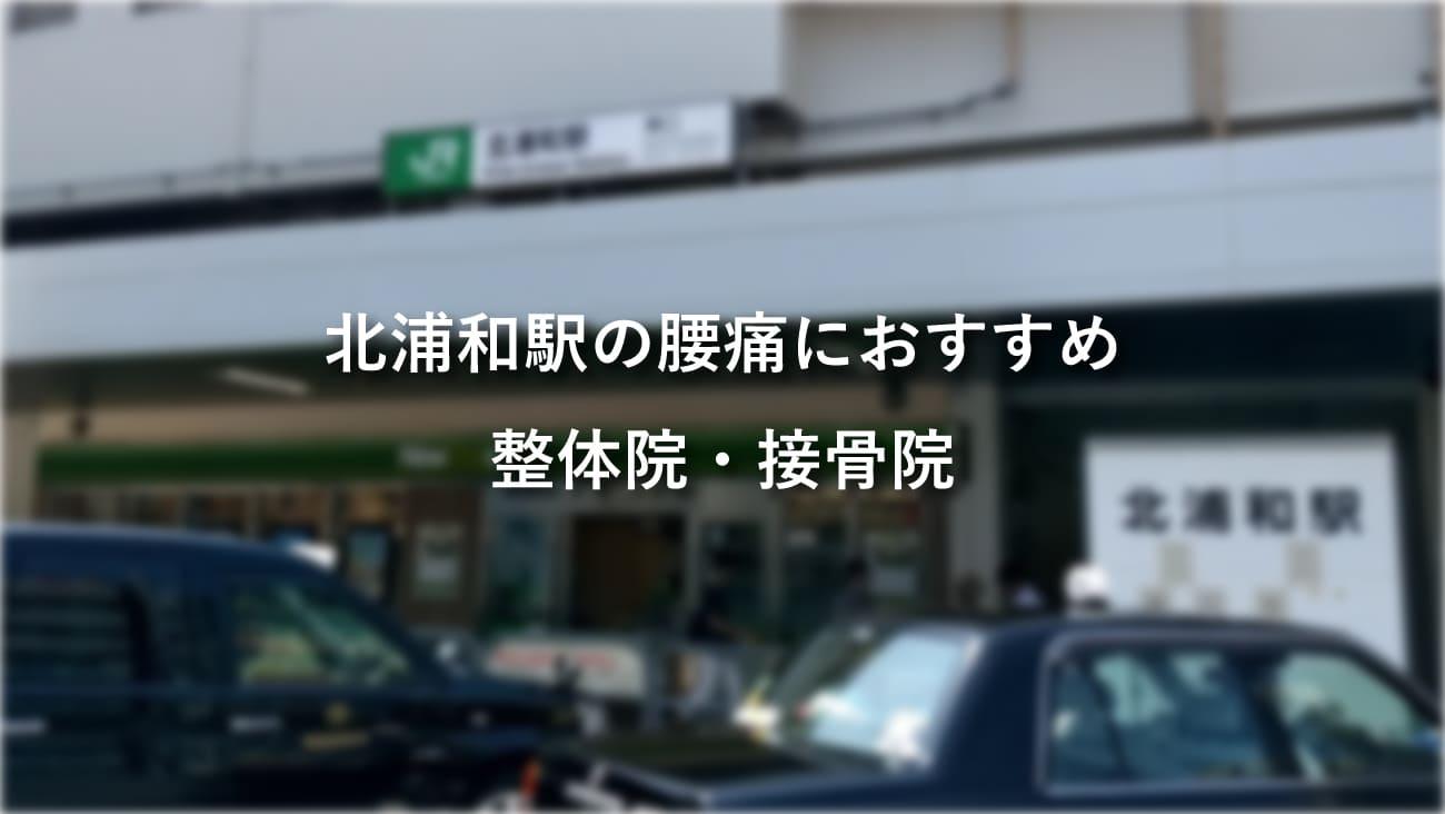 北浦和駅周辺で腰痛におすすめの整体院・接骨院のコラムのメインビジュアル