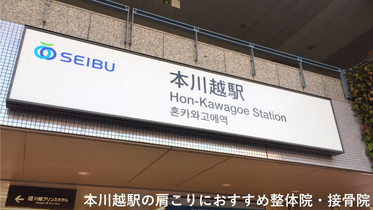 【本川越駅】周辺で肩こりにおすすめの整体院・接骨院2選!のMV画像