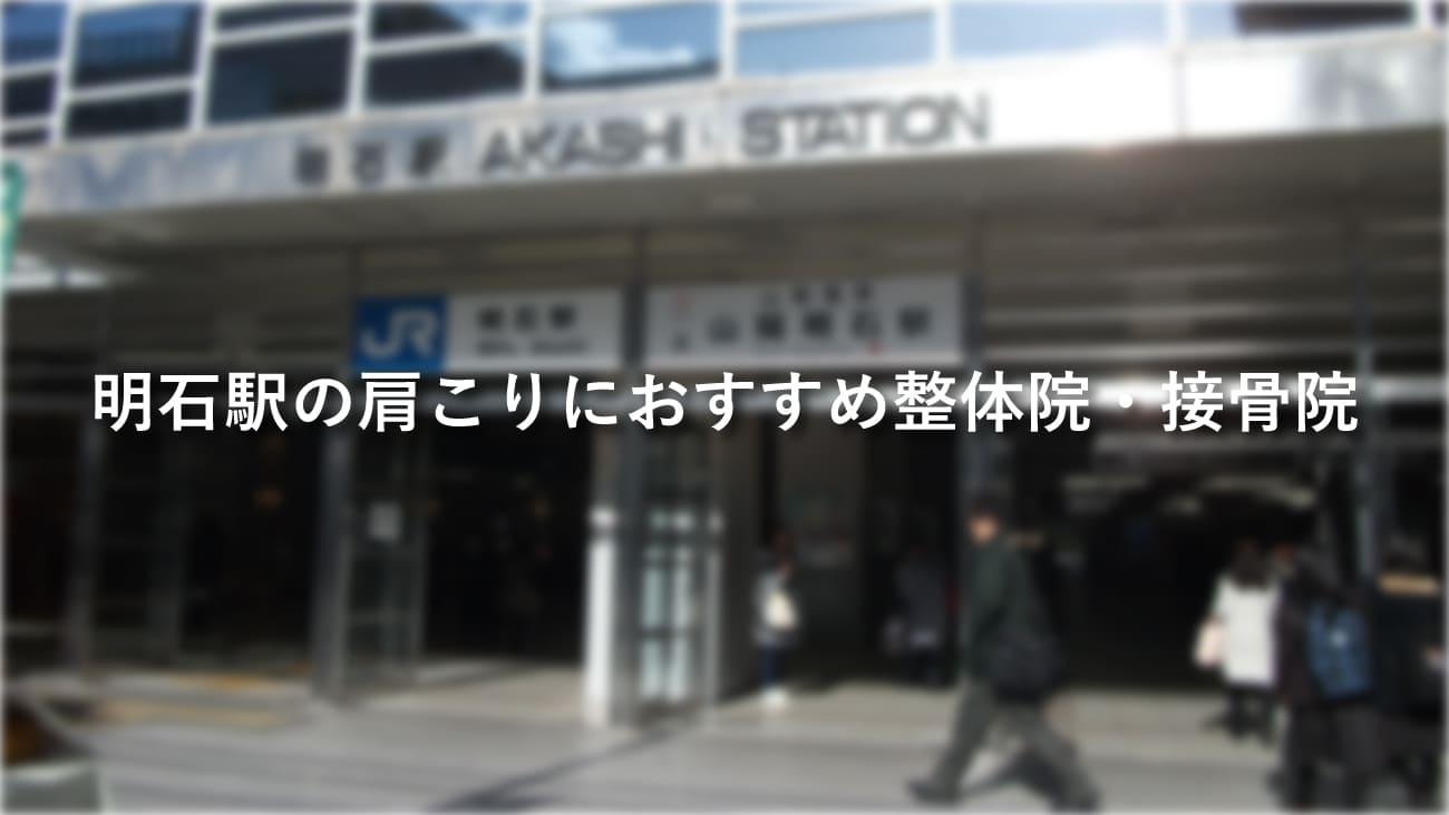 明石駅周辺で肩こりにおすすめの整体院・接骨院のコラムのメインビジュアル
