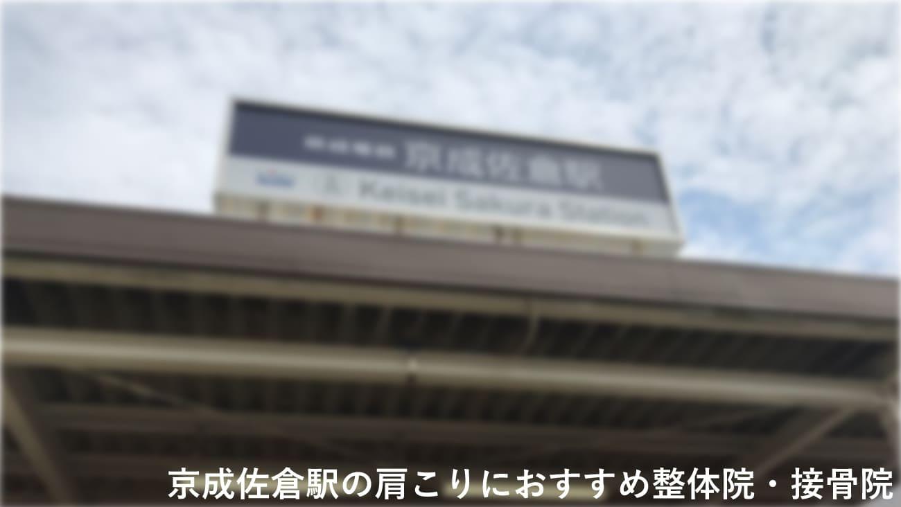 京成佐倉駅周辺で肩こりにおすすめの整体院・接骨院のコラムのメインビジュアル