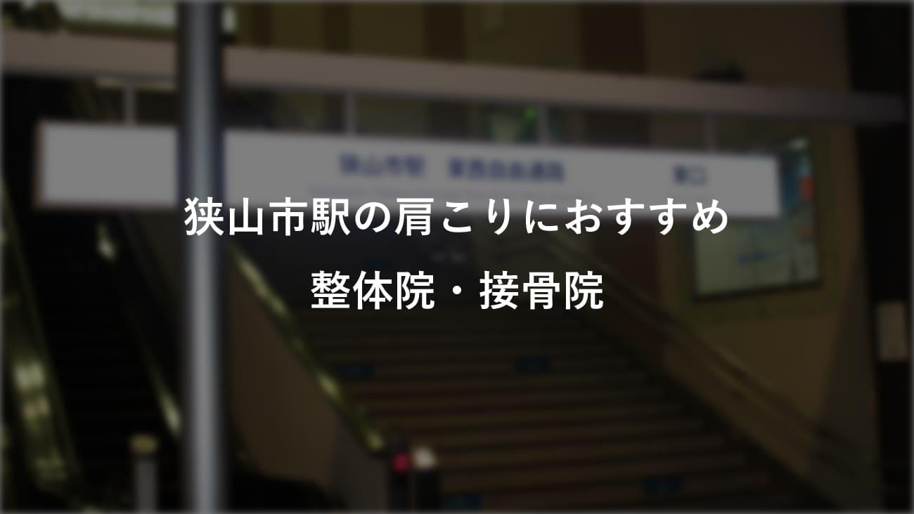 狭山市駅周辺で肩こりにおすすめの整体院・接骨院のコラムのメインビジュアル