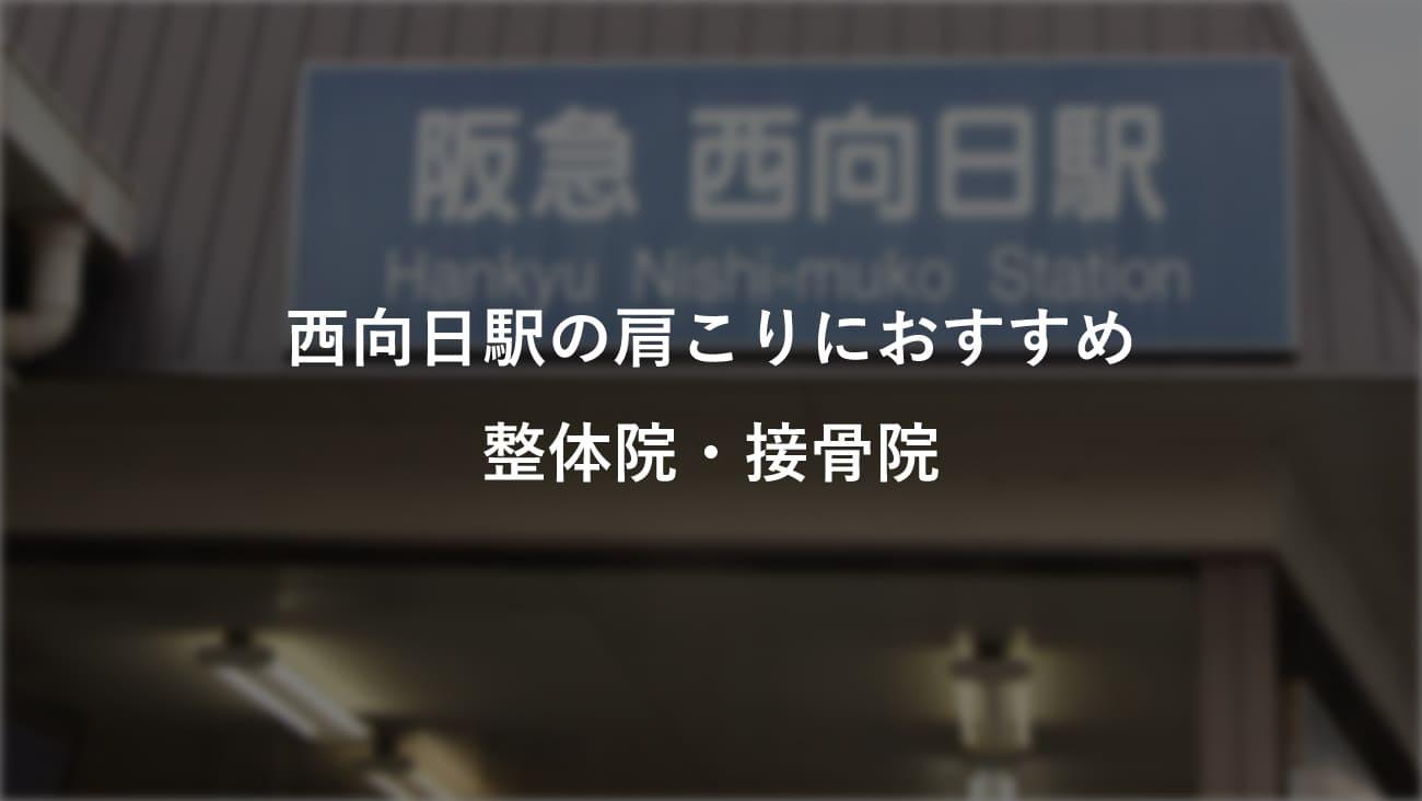 西向日駅周辺で肩こりにおすすめの整体院・接骨院のコラムのメインビジュアル