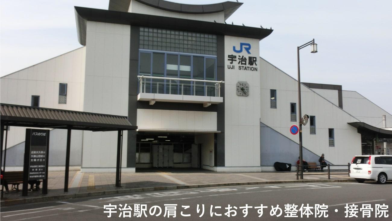 【宇治駅(JR)】周辺で肩こりにおすすめの整体院・接骨院2選!のMV画像