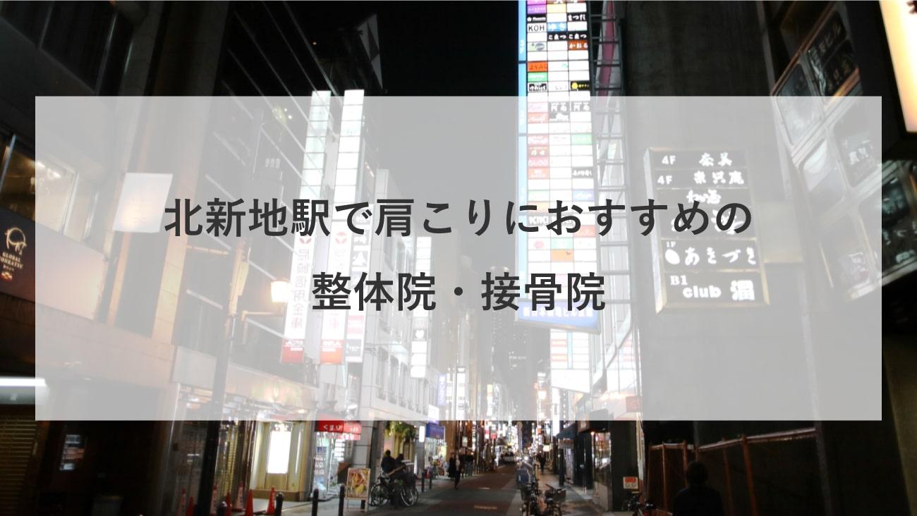 【北新地駅】周辺で肩こりにおすすめの整体院・接骨院2選!のMV画像