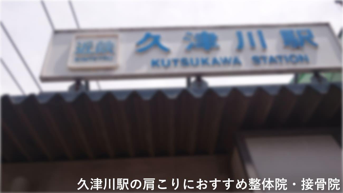 久津川駅周辺で肩こりにおすすめの整体院・接骨院のコラムのメインビジュアル