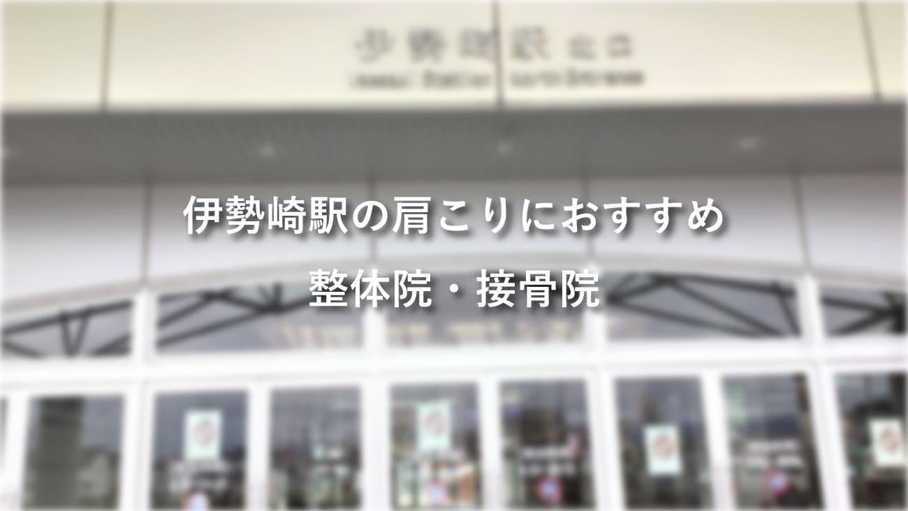 伊勢崎駅周辺で肩こりにおすすめの整体院・接骨院のコラムのメインビジュアル