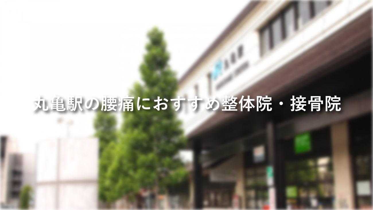 丸亀駅周辺で腰痛におすすめの整体院・接骨院のコラムのメインビジュアル