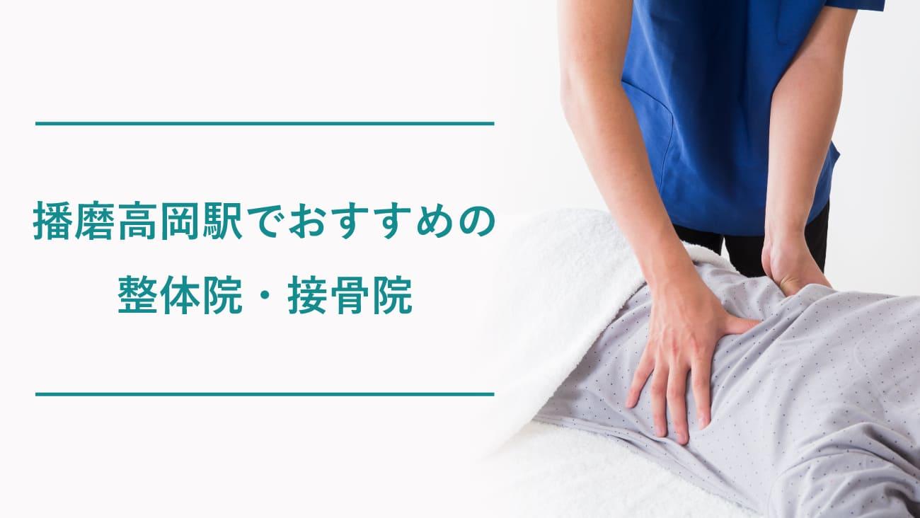 播磨高岡駅周辺で腰痛におすすめの整体院・接骨院のコラムのメインビジュアル