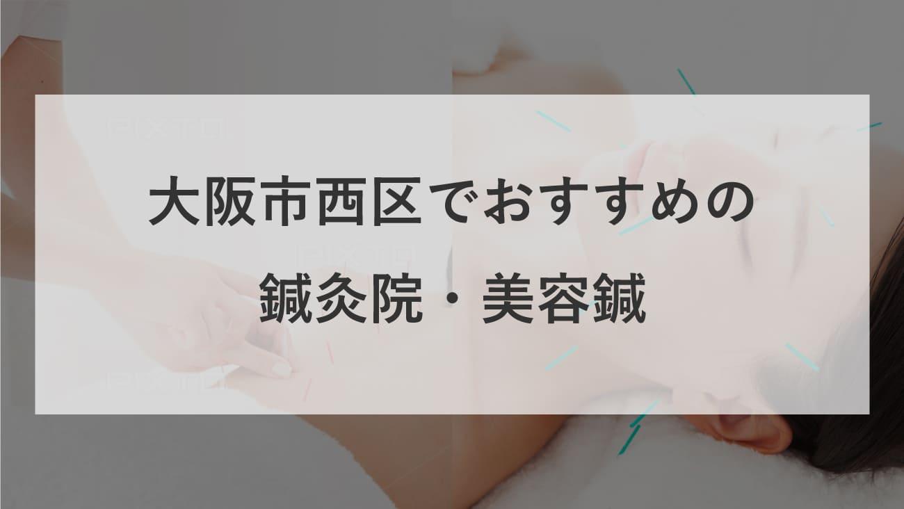大阪市西区周辺で5000円以下の美容鍼のメニューを受けたい方におすすめの鍼灸のコラムのメインビジュアル
