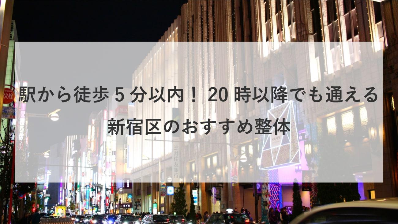 駅から徒歩5分以内!20時以降でも通える新宿区のおすすめ整体4選のMV画像