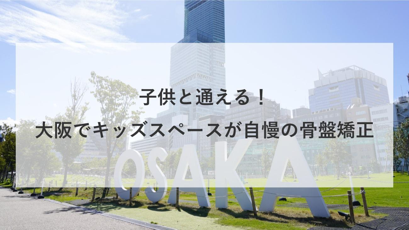 子供と通える!大阪でキッズスペースが自慢の骨盤矯正4選のMV画像