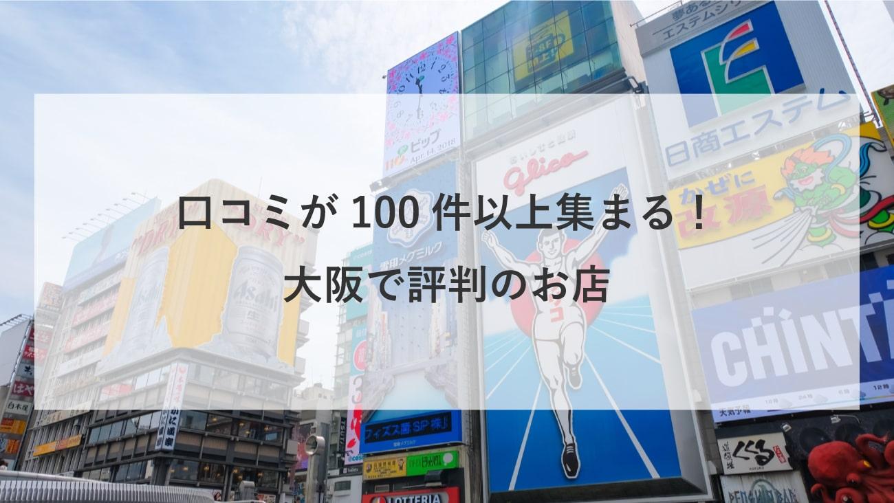 口コミが100件以上集まる!大阪で評判のお店4選のMV画像