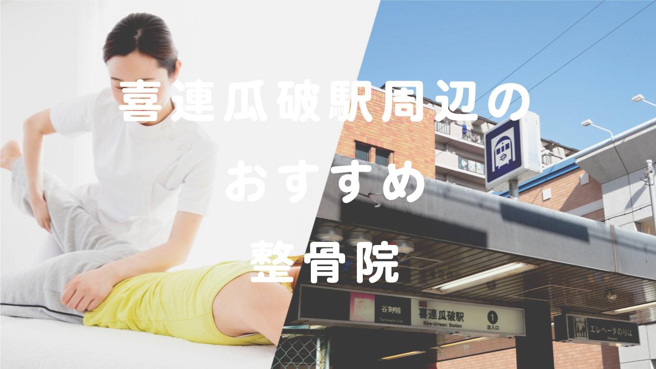 喜連瓜破駅周辺でおすすめの整骨院のコラムのメインビジュアル