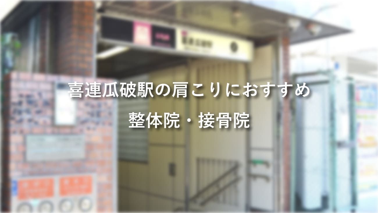 喜連瓜破駅周辺で肩こりにおすすめの整体院・接骨院のコラムのメインビジュアル