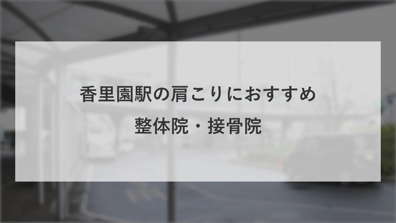 【香里園駅】周辺で肩こりにおすすめの整体院・接骨院7選!のMV画像