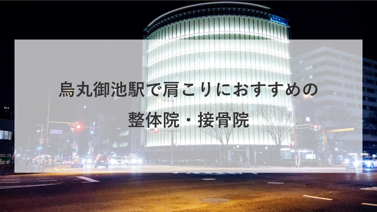 【烏丸御池駅】周辺で肩こりにおすすめの整体院・接骨院6選!のMV画像