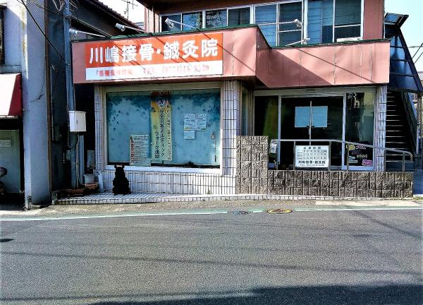 川嶋接骨・鍼灸院の外観画像