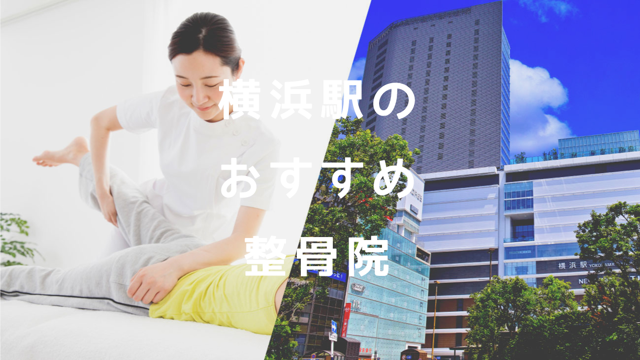 横浜駅周辺でおすすめ整骨院のコラムのメインビジュアル