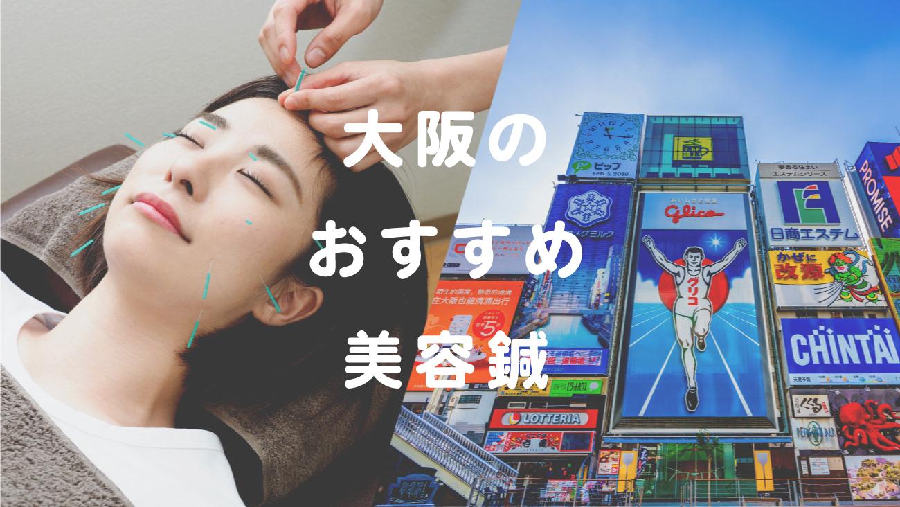 大阪でおすすめの美容鍼が受けられる鍼灸院11選!口コミで評判のお店ものコラムのメインビジュアル