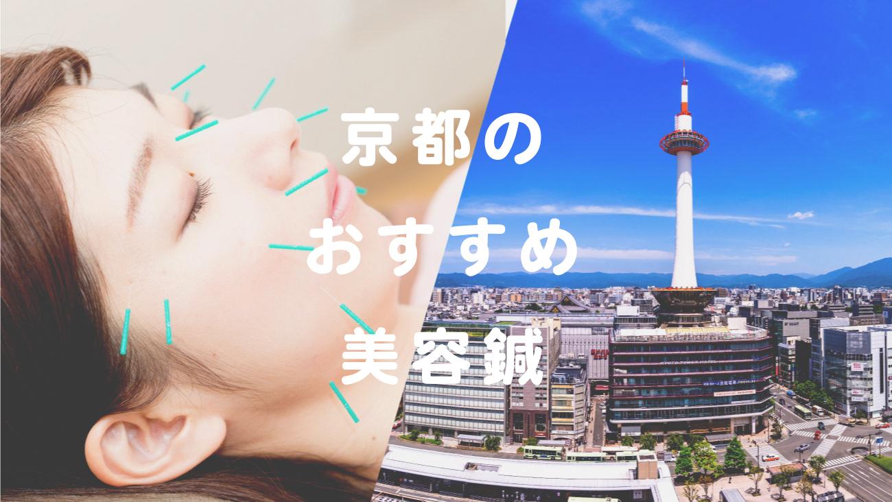 京都府でおすすめの美容鍼が受けられる鍼灸院のコラムのメインビジュアル