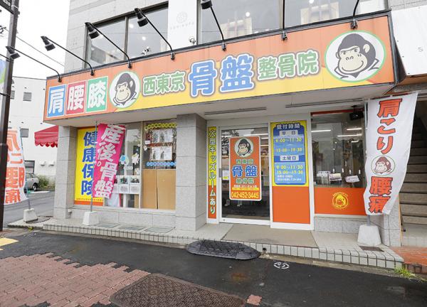 西東京骨盤整骨院の外観画像