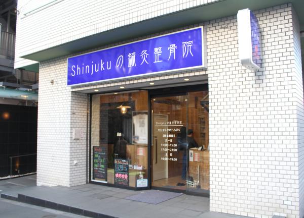 Shinjukuの鍼灸整骨院の外観画像