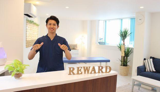 Rewardのメインビジュアル