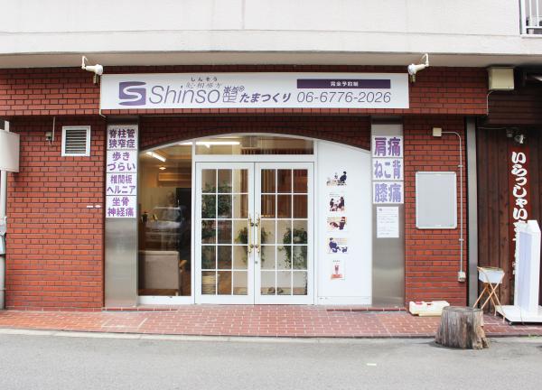 腰痛専門Shinso整たまつくりの外観画像