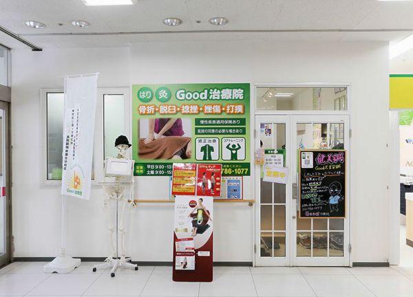 Good治療院の外観画像