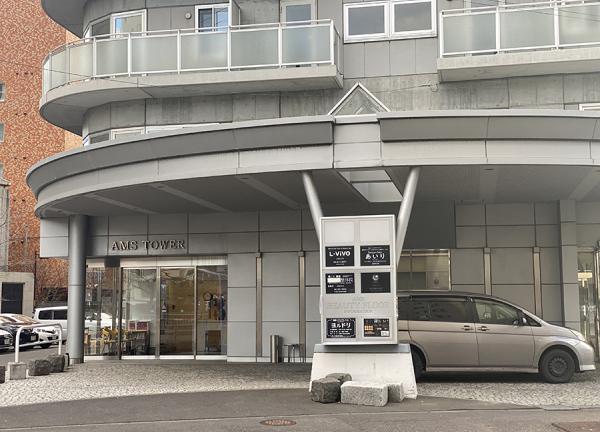 AMINAS美容鍼灸院の外観画像