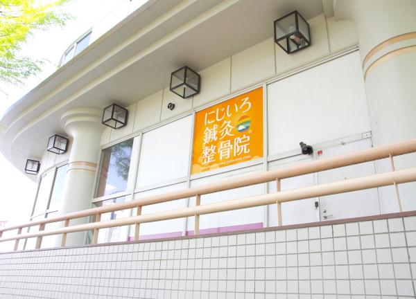 にじいろ鍼灸整骨院 sanwa稲城店の外観画像