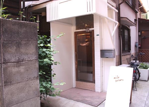 ailecocon エルココン鍼灸マッサージ院の外観画像