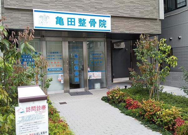 亀田整骨院の外観画像