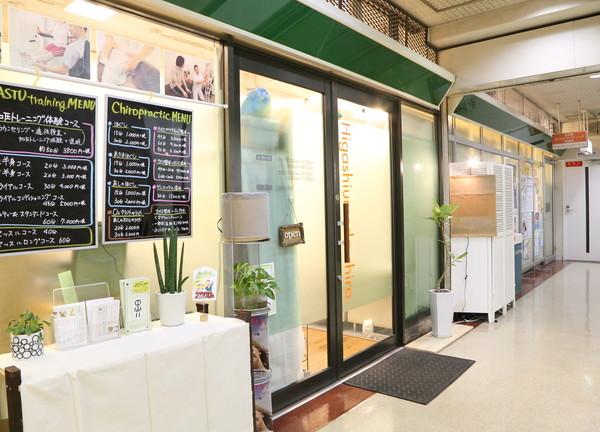 東梅田カイロプラクティック整体院の外観画像
