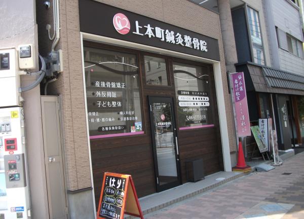 上本町鍼灸整骨院の外観画像