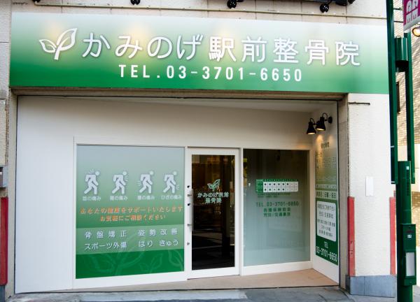 上野毛駅前整骨院・鍼灸院の外観画像