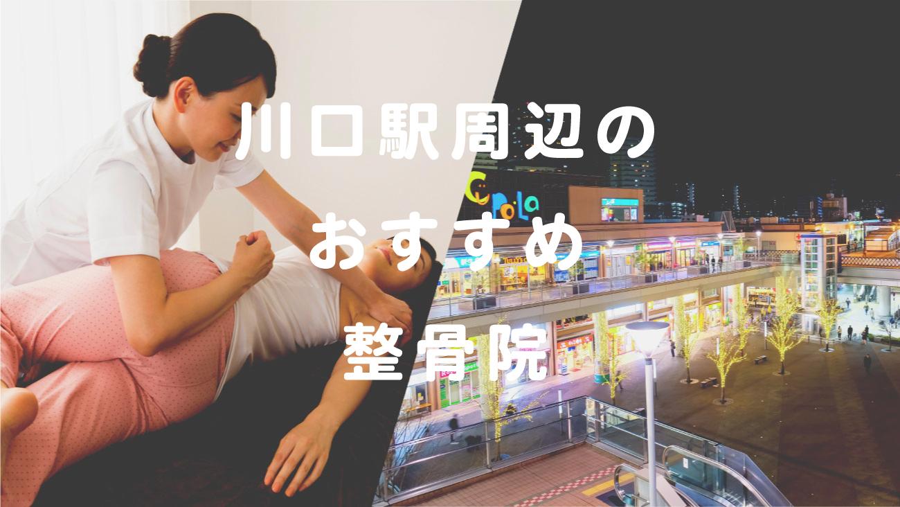 川口駅周辺で口コミが評判のおすすめ接骨院・整骨院のコラムのメインビジュアル