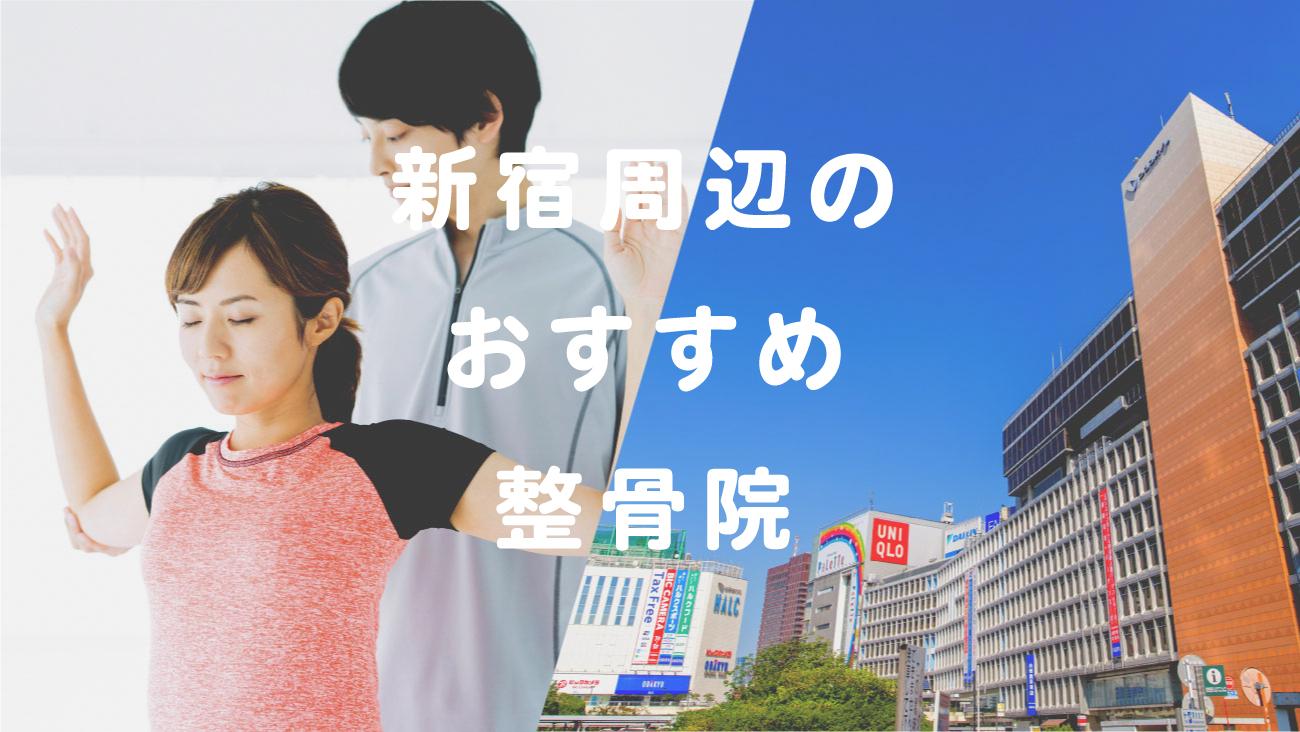 新宿でおすすめの整骨院のコラムのメインビジュアル