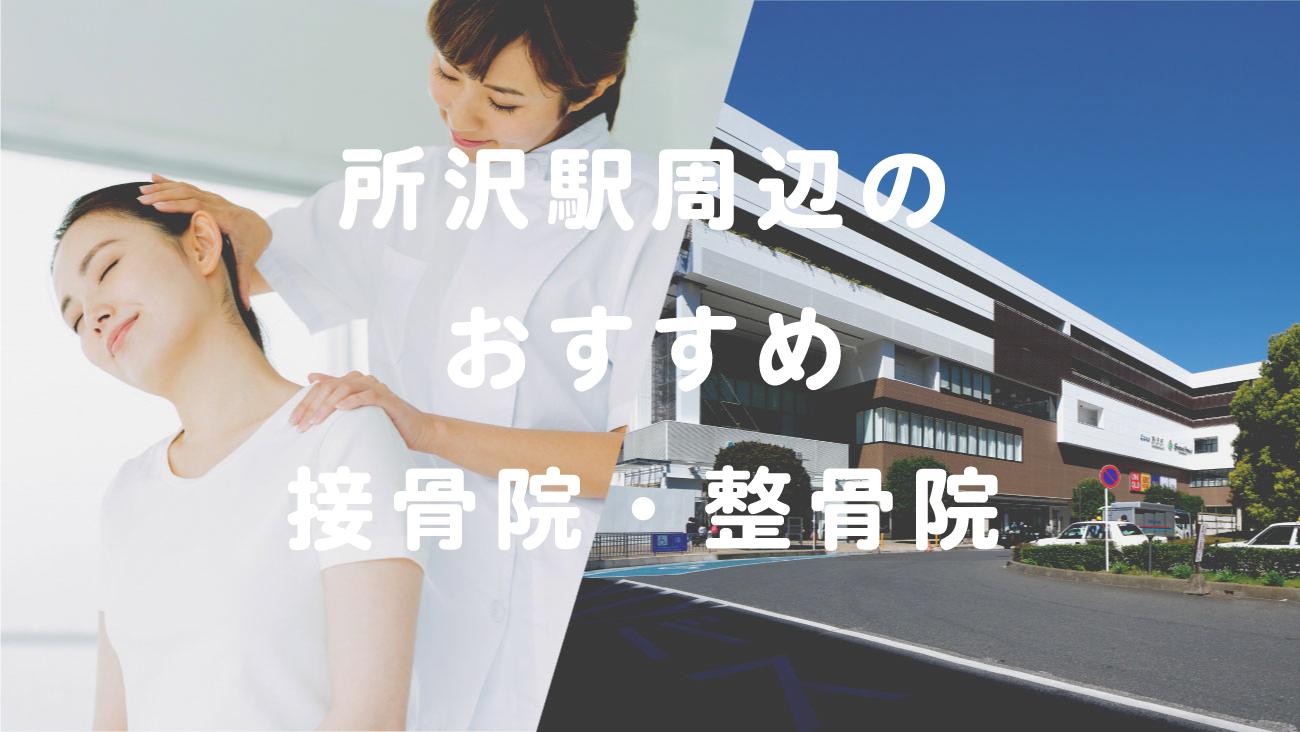 所沢駅周辺でおすすめの接骨院・整骨院のコラムのメインビジュアル